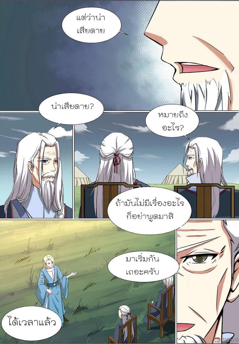 White Saint - หน้า 3