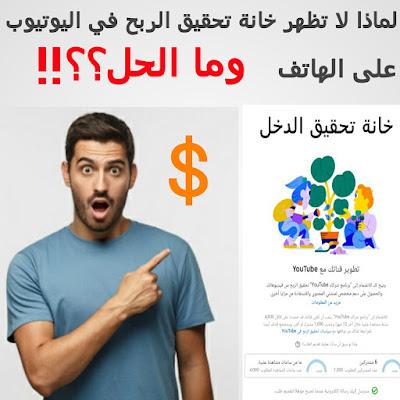 لماذا لا تظهر خانة تحقيق الربح في اليوتيوب على الهاتف و ما الحل ؟؟!!