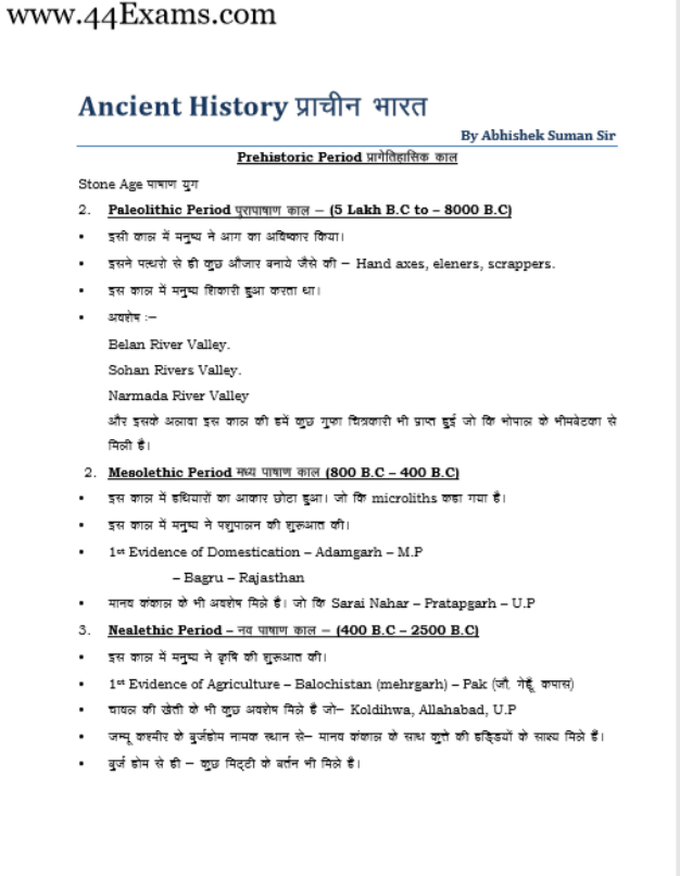 Ancient-India-For-All-Competitive-Exam-Hindi-PDF-Book