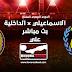 مشاهدة مباراة الاسماعيلي والداخلية بث مباشر بتاريخ 17-05-2019 الدوري المصري