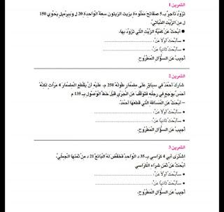 4 - كراس العطلة رياضيات سنة ثالثة