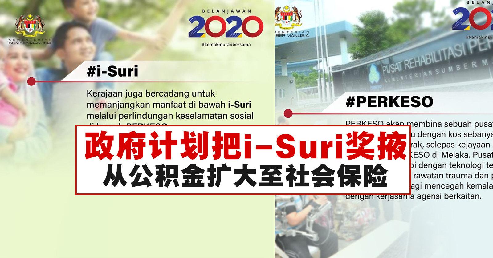 政府计划把i-Suri奖掖从公积金扩大至社会保险