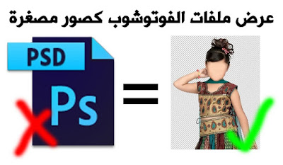 View PSD'Ai'PDF  شرح كيفية اظهار و معاينة ملفات PSD , Ai , EPS على الويندوز