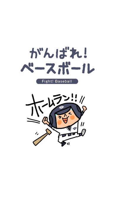 Fight! Baseball