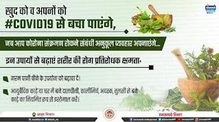 COVID19 से बचाव के लिए अपनी रोग प्रतिरोधक क्षमता बढ़ाएं...!covid 19 se bachav ke liye apni rogh prtirodhk shamta badaye