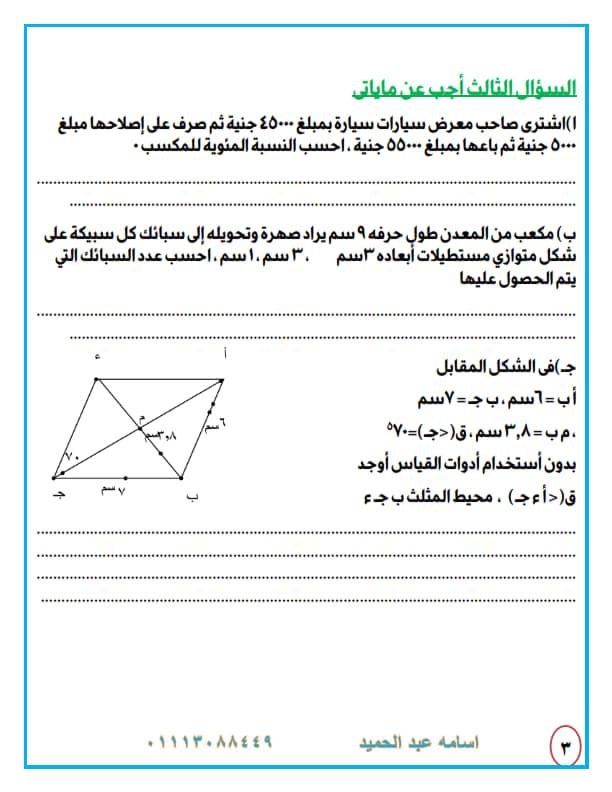 امتحانات رياضيات الصف السادس الابتدائي الترم الاول | نسخه حسب المواصفات 2-