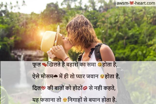Hindi love shayari for boyfriend