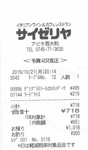 サイゼリヤ アピタ西大和店 2019/10/21 飲食のレシート