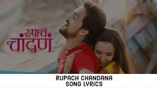 Rupach Chandana (रूपाचं चांदणं) Song Lyrics