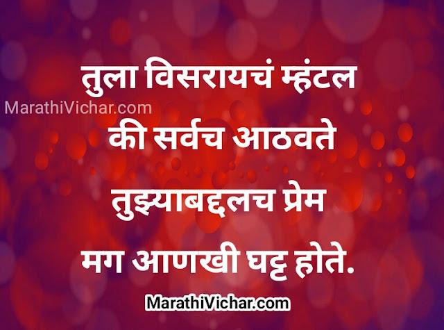 marathi kavita for gf