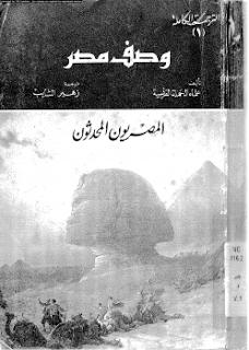 كتاب وصف مصر المصريون المحدثون
