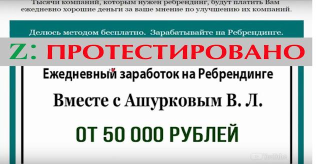 """""""Заработать онлайн можно"""" от 50 000 рублей"""