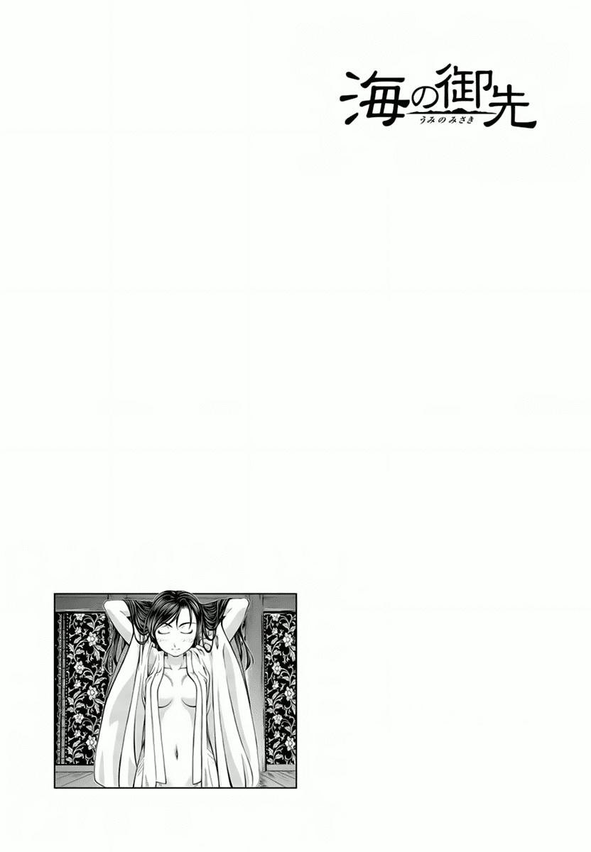Komik umi no misaki 118 - chapter 118 119 Indonesia umi no misaki 118 - chapter 118 Terbaru 22|Baca Manga Komik Indonesia