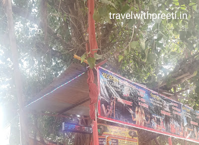 Akshay vat Prayagraj - अक्षय वट प्रयागराज
