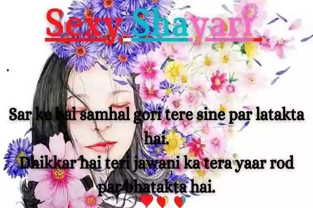 Sexy, Gandi, Non Veg, Adult Shayari, Quotes, Status | Sexy Shayari Hindi  | Double Meaning Shayari.