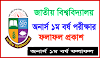 অনার্স রেজাল্ট | Honors 1st Year Result 2020  | National University