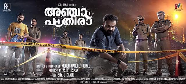 anjaam pathira malayalam movie, anjaam pathira movie, anjaam pathira, mallurelease