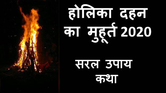 Holika Dahan Shubh Muhurat 2020