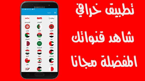 تحميل تطبيق Nokhba TV الأفضل لمشاهدة القنوات العربية والعالمية على الهاتف مجانًا.