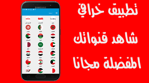 تحميل تطبيق sho3la tv الأفضل لمشاهدة القنوات العربية والعالمية على الهاتف مجانًا.