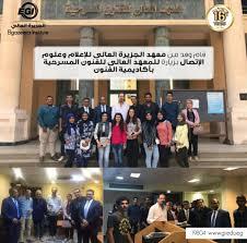 معهد الجزيرة العالي للإعلام وعلوم الاتصال بالمقطم