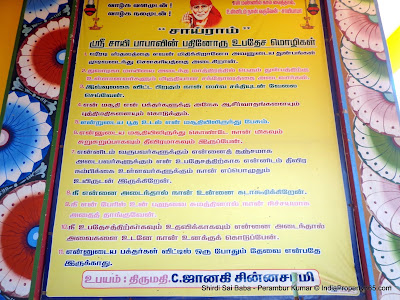 Shirdi Sai Baba - Temple - Avadi, Chennai - #7