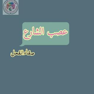 عصب الشارع صفاء الفحل  بين الدين والسياسة