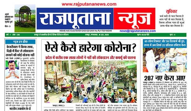 राजपूताना न्यूज़ ई पेपर 16 जून 2020 राजस्थान डिजिटल एडिशन