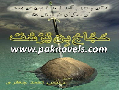 Hajjaj Bin Yusuf Urdu Novel