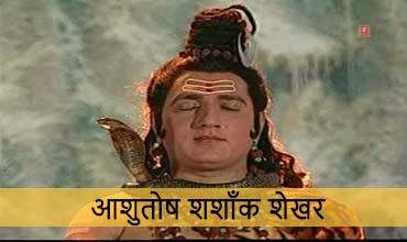 Ashutosh Shashank Shekhar Lyrics