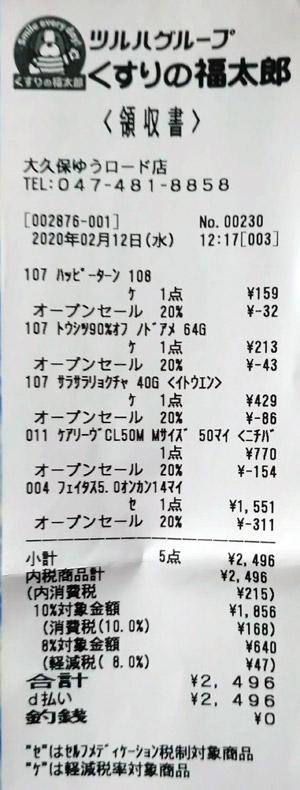くすりの福太郎 大久保ゆうロード店 2020/2/12 のレシート