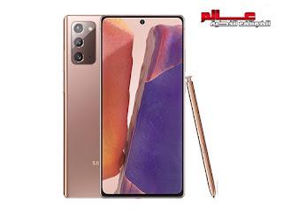 سعر سامسونج جالاكسي نوت20 في ﻣﺼﺮ Samsung Note 20 Phone Prices in egypt
