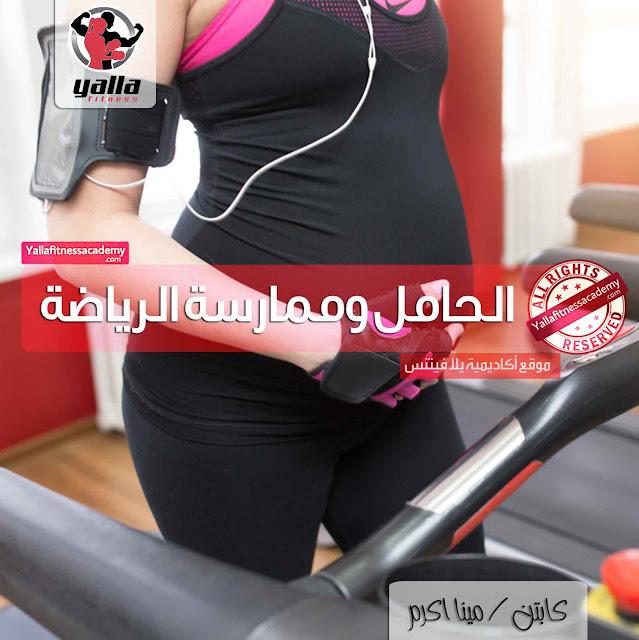 الحامل وممارسة الرياضة : فوائدها | شروطها | محاذير هامة