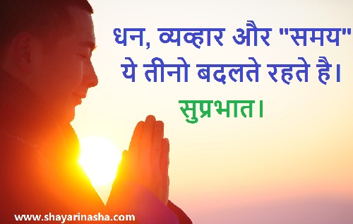 Suprabhat quotes wishes in Hindi with Images