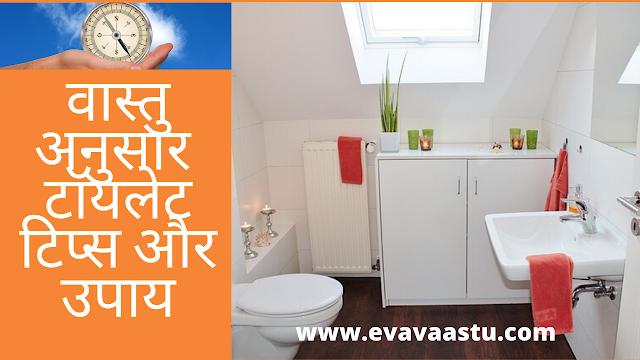 Toilet Vastu Hindi