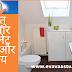 Toilet Vastu| Vastu for Toilet in Hindi| वास्तु अनुसार टॉयलेट टिप्स और उपाय