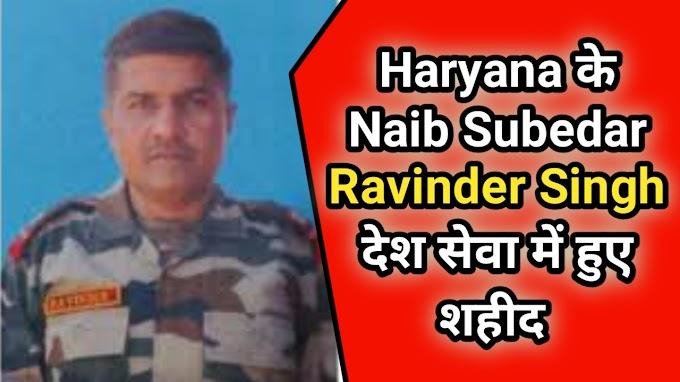 Haryana के Naib Subedar Ravinder Singh देश सेवा में हुए शहीद