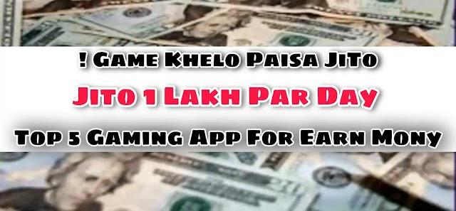 गेम खेलकर ऑनलाइन पैसे कैसे कमाए ?  Top  5 Gamging Apps