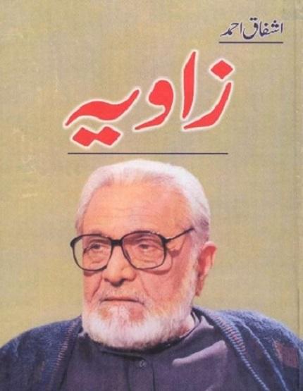zavia-ashfaq-ahmad-pdf-download
