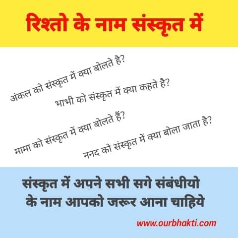संस्कृत में रिश्तों के 70 नाम । Sanskrit me rishto ke naam । Relatives Name in Sanskrit