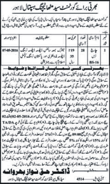 Charge Nurse Jobs in Syed Mittha Teaching Hospital Lahore