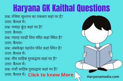 Haryana GK Question in Hindi For Kaithal District
