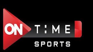 تردد قناة اون تايم سبورت 1 ON Time Sport HD الجديد على النايل سات أحدث تردد لقناة اون سبورت 1