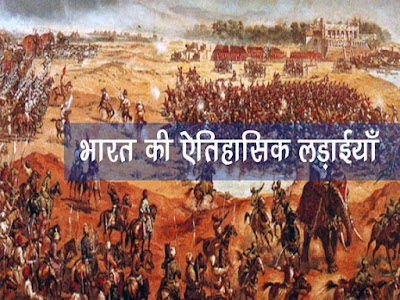 भारत की ऐतिहासिक लड़ाइयाँ |  Historical Battles of India