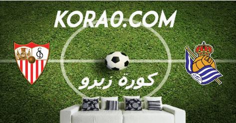مشاهدة مباراة ريال سوسيداد واشبيلية بث مباشر اليوم 16-7-2020 الدوري الإسباني