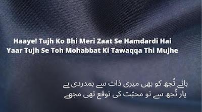 Sad Life Quotes In Urdu