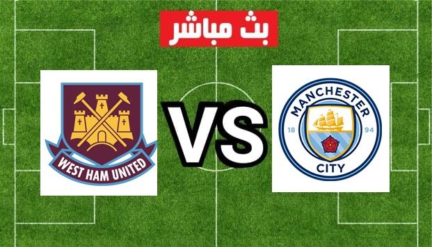 موعد مباراة مانشستر سيتي ووست هام يونايتد بث مباشر بتاريخ 19-02-2020 الدوري الانجليزي