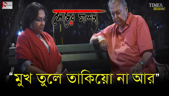 Mukh Tule Takiyo Na Aar Lyrics by Somlata from Sesher Golpo Bengali Movie