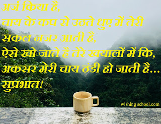 good morning quotes in hindi with chai