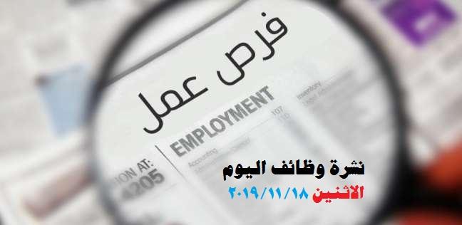 وظائف اليوم الاثنين 18 نوفمبر 2019 - 18/11/2019 للمؤهلات العليا والمتوسطة والدبلومات
